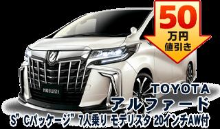 TOYOTA アルファード S Cパッケージ 7人乗りモデリスタ 20インチAW付 25万円値引き