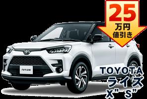 TOYOTA ライズ XS 25万円値引き