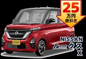 NISSAN ルークス X 25万円値引き