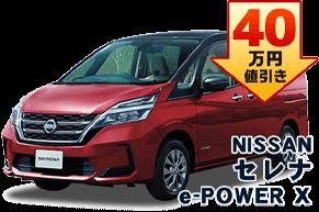 NISSAN セレナ e POWER X 40万円値引き