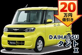 DAIHATSU タント X 20万円値引き