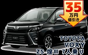 TOYOTA BOXY ZS 煌Ⅲ 7人乗り 35万円値引き